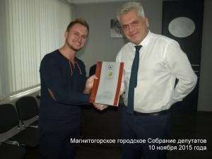грамота МГСд Денису Попову