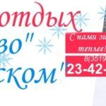 дешевый семейный отдых в Абзаково и Карагайке