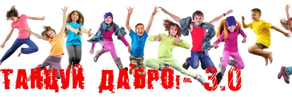 хореографический проект с телезвездами, танцы на тнт, звезды, тренеры, танцевальная смена, дэнс кэмп